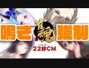 【クソ動画】第2回鳴き強制麻雀 22秒コンソメパンチver.【改訂版】