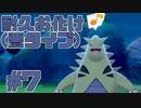 【実況】ポケモン剣盾で役割論理ですぞpart7 新たなるヤーティ編【ヤンギラス】
