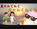 【第六回ひじき祭】セヤナー川柳-夏@夏の終わり