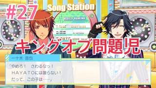 『うたの☆プリンスさまっ♪ Repeat LOVE』実況プレイPart27