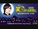【ゲスト浪川大輔】安元洋貴の笑われるセールスマン(仮)2020年8月29日#35