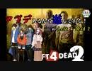 【Left 4 Dead 2】アプデがくるそうだから遊ぶ!(アーカイブ版)