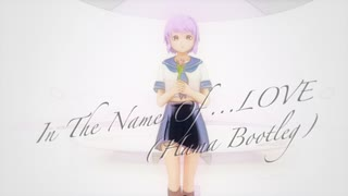 【アレンジ×PV】...In The Name Of。...LOVE? (HAMA Bootleg)【真壁瑞希】