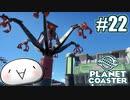 【Planet Coaster】ラグオル遊園地をつくろう!22【ゆっくり実況】