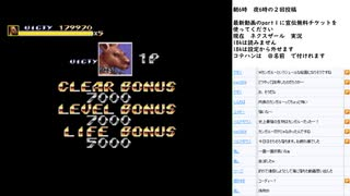 ベアナックル3 実況プレイ part2