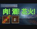 【Minecraft】IC2Cとその他諸々を駆使して街を造る Part32 〜拠点海峡大橋(仮称)花火大会2020〜【1.12.2】