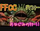 【FFCC】2人の冒険日誌1-2 キノコの森【リマスター】