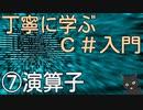 丁寧に学ぶC#入門 ⑦演算子