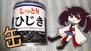 缶詰で炊き込みご飯 【ひじき缶・第六回ひじき祭】
