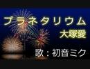 【初音ミク】プラネタリウム/大塚愛【カバー】