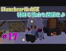 【Stonehearth:ACE】 姉妹で雪山を開拓せよ #17 【VOICEROID実況プレイ 】