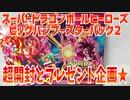 スーパードラゴンボールヒーローズビッグバンブースターパック2超開封とプレゼント企画★