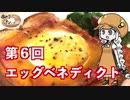 【夏の食パン祭り】あかりちゃんとパンを焼こう!! 第6回「10分で出来るエッグベネディクト」【後夜祭】