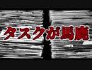 【オリジナルRap】タスクが馬鹿【RamBaar,てんそ,葛葉】