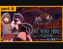 【We Were HereーTogetherー】しめじとkuroで協力実況プレイ part6