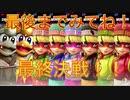 『最終決戦!!』最後(だけでも)までみてね!【スマブラSP:SSBU】VS 6 CHALLENGE【ミェンミェン:MINMIN】#3