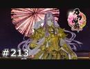 イケメン乱舞!『刀剣乱舞』実況プレイ 213