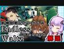 【新機動戦記ガンダムW】Endless Waltz 敗者たちの栄光の解説 #9 VOICEROID解説
