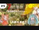 【7 Days to Die】#5 お薬ください!【ゆっくり実況】
