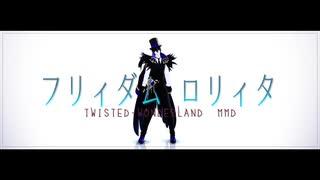 【MMDツイステ】フリィダム ロリィタ【NRC生オールキャラ】(1080p対応)