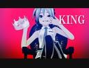 【MMD】KING