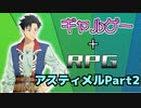 RPG+ギャルゲー【アスティメル】実況プレイ Part2