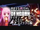 【Enter the Gungeon】疾走する茜ちゃん タイタンヘッドスマッシュ編
