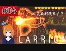 #4 謎の生命体が研究所から脱出していく逆ホラーゲーム「CARRION」を実況プレイ