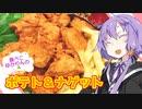 【第6回ひじき祭】☆腹ぺこゆかりんのおうちでご飯☆【チキンナゲット】