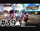【実況】新・光神話 パルテナの鏡、天使の降臨#39