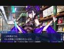 Fate/Grand Orderを実況プレイ サマーキャンプ編 Part24