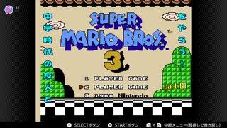 【実況】中学時代の友人と SUPER MARIO BROS.3 をやろう!【01】