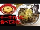 【すき家】チーズ牛カルビ丼を食べてみた。