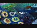 ♌『Sunflower』を歌ってみた