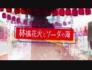 【tacco】林檎花火とソーダの海【歌ってみた】