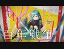 【初音ミク】(恋は)百年戦争【相対性理論カバー】