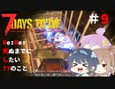 【7days to die alpha19】Re:Re:死ぬまでにしたい77のこと#9【21日目の大一番!電流ビリビリやぐらデスマッチ】