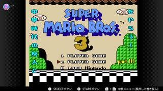 【実況】中学時代の友人と SUPER MARIO BROS.3 をやろう!【03】