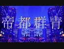 帝都群青❄歌ってみた【黒紫雪(くろしき)】