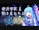 【ベイスターズ応援歌】横浜市歌+熱き星たちよ【歌うボイスロイド】