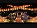 【歌ってみた】長く短い祭/unbalance(HIROMATU・Ren)