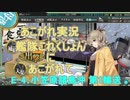あこがれ実況【艦これ】~小笠原諸島沖輸送作戦にあこがれて~144日目