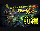 【Gunfire Reborn】乱戦!混戦!協力できない男達!前編【Aim.Not.Determined】
