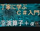 丁寧に学ぶC#入門 ⑨演算子+α