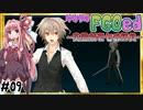 【FGO】ゆかりのFGOed~英霊剣豪七番勝負~ #09【VOICEROID実況プレイ】