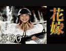 【実況】幸福な花嫁【サウンドノベル 街 -machi- #60】