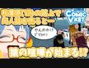 【ComicVket1】秋葉原の路上で同人誌売ったらカオスなことに…!!【サークル参加】