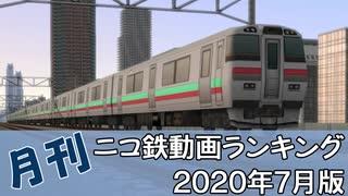 【A列車で行こう】月刊ニコ鉄動画ランキング2020年7月版