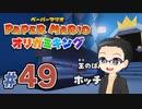 【実況プレイ】ペーパーマリオ ダイフクキング part49