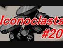 【レンチ x ショットガン x 超能力?】Iconoclastsをゆっくり実況してみました #20